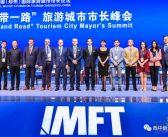 13 alcaldes españoles se dan cita en el Foro Internacional de Turismo de China
